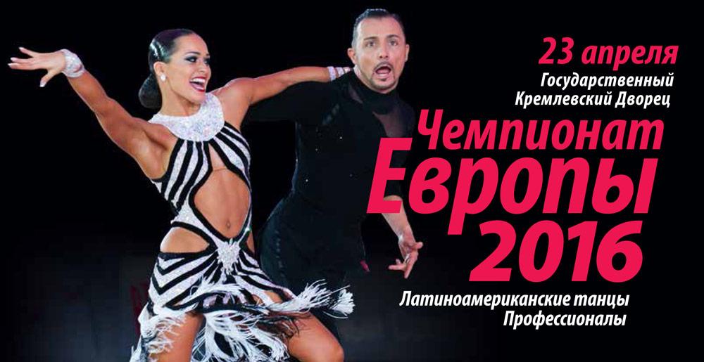 👆 Чемпионат Европы по латиноамериканским танцам-2016 в Кремле: интервью с дуэтом из России